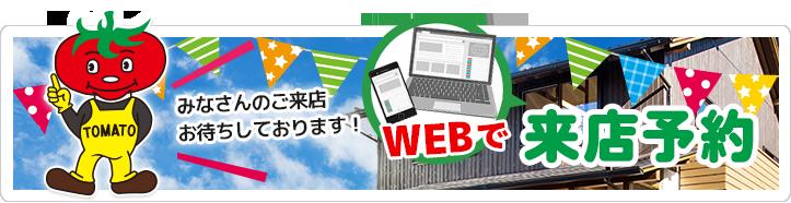 WEBで来店予約
