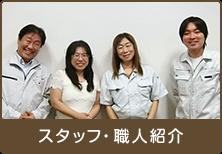 スタッフ・職人紹介