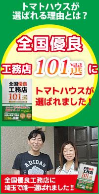 全国優良工務店に埼玉で唯一選ばれました!!トマトハウスが選ばれる理由とは?