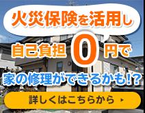 火災保険を活用すればお客様負担0円でリフォームできるかも!!