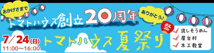 トマトハウス創立20周年 トマトハウス夏祭り